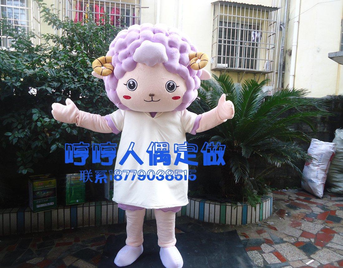 Animal Cartoon Doll Clothes Adult Performer Props Us Ocean Dolls Advertising Clothing Lamb Mascot Costume