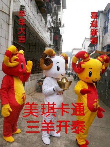 Cartoon Costumes Walking Cartoon Dolls Cartoon Doll Dress Performance Props Sheep Sanyangkaitai Mascot Costume