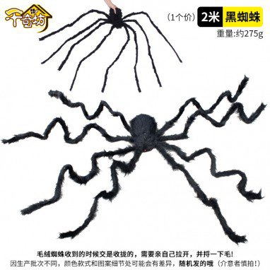 Halloween Costume Ornament Whole Black Plush Spider Flower Spider Spider Web Tamper Toys