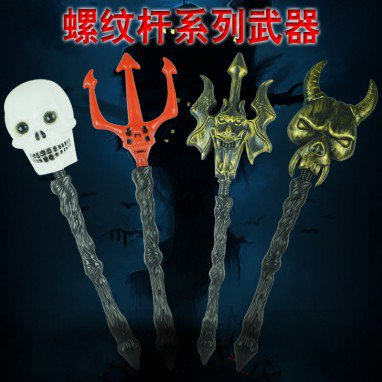 Halloween Weapons Weapon Equipment Performance Performance Plastic Toys Red Trio Armou Bulls Skull