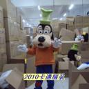 Supply Cartoon Doll Clothing Cartoon Costumes Clothing Clothing Goofy Mascot Costume