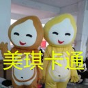 Supply Cartoon Mascot Costume Cartoon Figures Clothing Cartoon Doll Clothing Props Peach Fruit