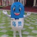 Supply Wuling Good Sleep Medicine Mascot Dolls Walking Cartoon Character Stickers Logo Mascot Costume