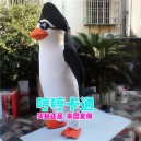 Supply Qq Penguin Cartoon Costumes Can Be Worn on A Person Clothing Advertising Props People Wear Doll Clothes Doll Mascot Costume