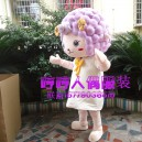 Supply Animal Cartoon Doll Clothes Adult Performer Props Us Ocean Dolls Advertising Clothing Lamb Mascot Costume