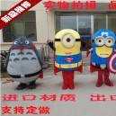 Corporate Mascot Costume Cartoon Doll Small Huangren Long Cat Winnie The Pooh Dolls Walking Cartoon Clothes