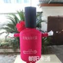 Cartoon Doll Clothing Cosmetics Rose Moisturizing Lotion Performance Clothing Walking Advertising Mascot Costume