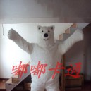 Supply Polar Bear Walking Cartoon Doll Clothing Doll Clothing Panda Show Mascot Costume