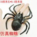 Supply Halloween Tricky Black Spider Simulation Animal Spider Web Accessories Black Rubber Spider 10