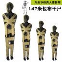 Supply Halloween Horror Decoration Decorative Ghost House Chamber of Secrets Dress Up Mummy Mummy Mummy